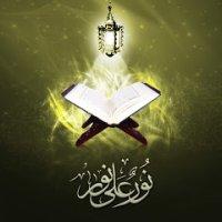 Hikmah Turunnya Al Quran Kepada Masyarakat