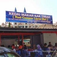 Kedai Makan Kak Timah Kuah Pulau Langkawi