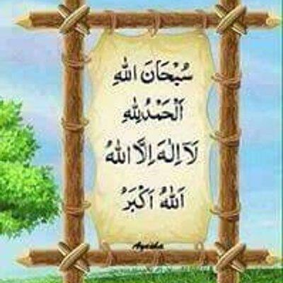 Kisah Ainul Mardhiah Bidadari Tercantik Di Syurga Diceritakan Dalam Hadits Nabi Riwayat Tirmidzi 7757
