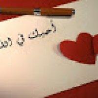 Kisah Teladan Surat Cinta Untuk Dia