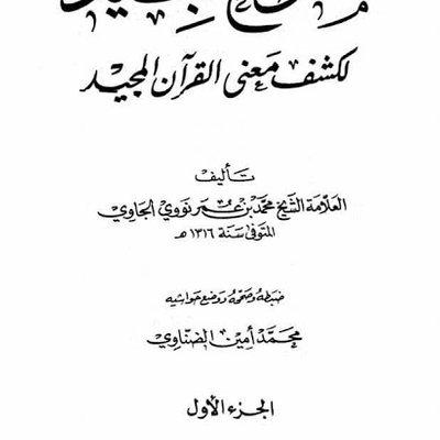 Kitab Tafsir Marah Labid Li Kasyfi Ma Na Al Quran Al Majid Karya Ulama Nusantara