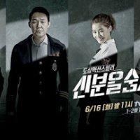 Korean Drama Hidden Identity