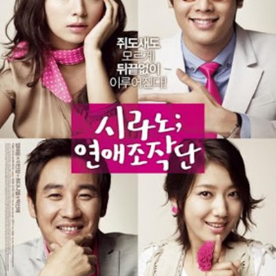 Korean dating agency
