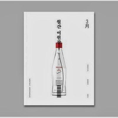 Minyak Wangi Versi Coca Cola