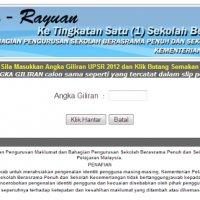 Permohonan E Rayuan Kemasukan Ke Tingkatan 1 Sbp 2013