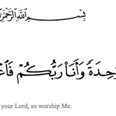 Quran Journal 21 92
