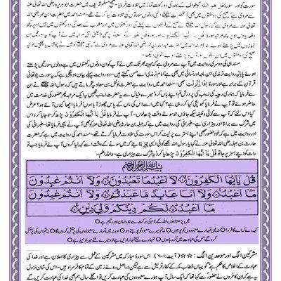 Quran Journaling 109 6