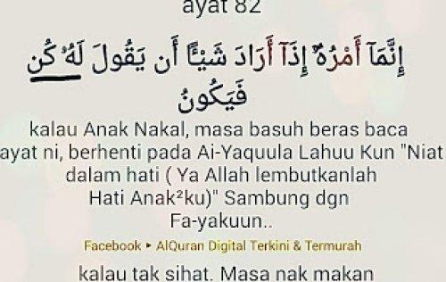 Gambar Surah Ya Sin 36 Al Qur Kareem Alkraan Alkrym Quran