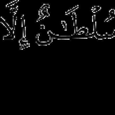 Surah Al Hijr Ayat 42
