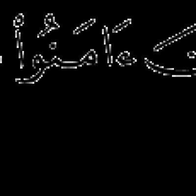 Surah An Nahl Ayat 99