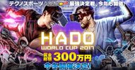 The Hado World Cup 2017 First Ever Techno Sports International Tournament